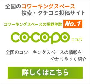 cocopo_300x280-1