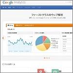 Googleアナリティクス勉強会